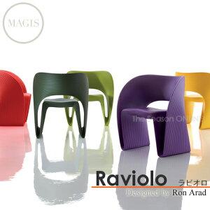 【MAGIS】Raviolo(ラビオロ)【受注輸入対応!!】