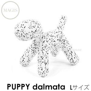 【MAGIS】me too シリーズ PUPPY Lサイズ・dalmate(ダルメシアン)受注輸入対応!!