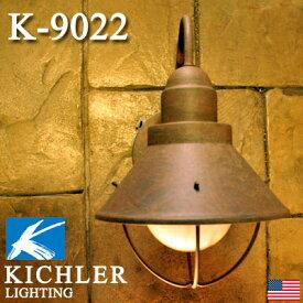 【Kichler Light】キチラーライト K9022 普通球付属