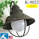 【Kichler Light】キチラーライト K9022(LED電球仕様)