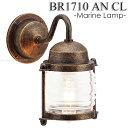 【ブラスライト】マリンランプ・フランジライト BR1710 AN CL(アンティーク調)