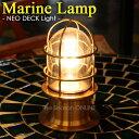 【Marine Lamp】マリンランプ・ネオデッキライト(ゴールド・シルバー)