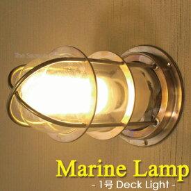 【ポイント10倍★1/24 20:00〜1/28 1:59】 【Marine Lamp】マリンランプ・1号デッキライトゴールド