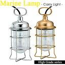 【Marine Lamp】マリンランプ・キャリーライト(ゴールド・シルバー)電球付き