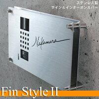 【サイン&インターホンカバー】Fin-StyleII(フィンスタイル2)
