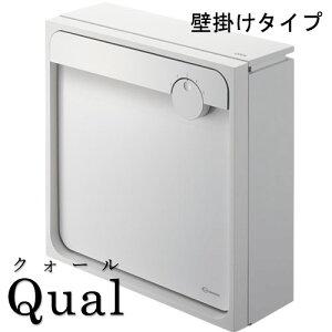 【大型ポスト】Qual クォール 壁掛け型(全4色)