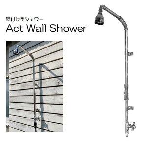 【Garden Shower】 Act Wall Shower(アクトウォールシャワー)