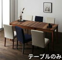 <送料無料> ダイニングテーブル 6人掛け 伸縮 エクステンション 伸縮テーブル モダン 6人 天然木 ウォールナット材 …