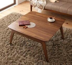 【P5倍★本日12時〜大サービス!】こたつテーブル 天然木ウォールナット材 北欧デザインこたつテーブル 正方形(75×75cm)