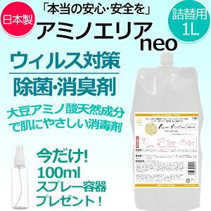 【即日出荷】抗ウイルス・抗菌剤 日本製 大豆抽出アミノ酸が主成分 安全・安心のアミノエリアneo 1L スタンドパウチ 詰替え用1,000ml 空間除菌 手指消毒 ウイルス対策 感染予防 アルコールフ
