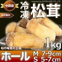 【送料無料】松茸 冷凍 ホール 1kg/パック M/Sサイズ 長さ5-9cm まつたけ天然本体 中国雲南産 特選原料 最良の状態で…