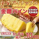 【7日以内発送】台湾 パイナップル 約10kg 6~8玉箱入 大玉 甘熟 台湾産 金鑚パイン 日本向け完熟栽培 厳選 高糖度 き…
