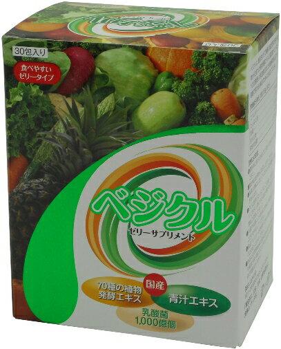 べジクルゼリーサプリメント(青汁エキス・乳酸菌1000億個・70種の植物発酵エキス)