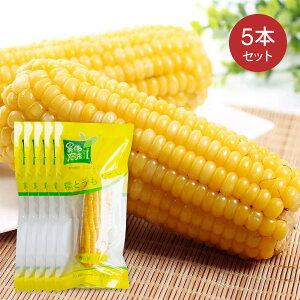 糯玉米 5本セット もちもちとうもろこし 黄もちとうもろこし 糯玉米棒 黄糯玉米 調理済み 温めるだけ 真空パックコーン 中華食材 電子レンジOK【4573437460250】