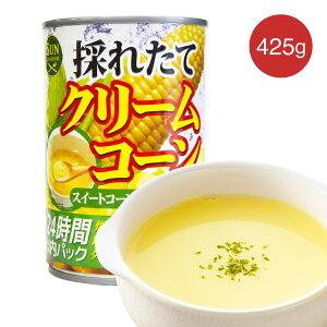 クリームコーン 缶詰 425g クリームスタイル スープ シチュー パスタ等にご利用 スイートコーン 缶 コーンクリームスタイル缶詰【4580203192475】