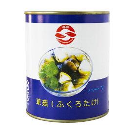 高級 ふくろたけ 850g(454g) 水煮 炒め物 中華 料理 食材 ハーフカット フクロタケ ふくろ茸 袋茸
