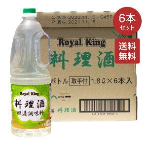 【送料無料】キング 料理酒 1.8L×6本セット 醸造調味料 キング醸造 Royal King 業務用 賞味期限2021.11.6