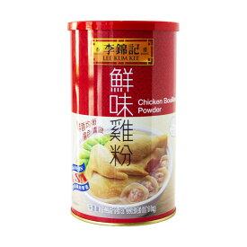 李錦記 鮮味鶏粉 1kg リキンキ チキンスープパウダー うまみ 凝縮 味素【4907047000061】