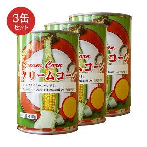 クリームコーン 缶詰 850g×3缶セット クリームスタイル スープ シチュー パスタ等にご利用【4942355109020】