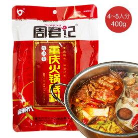 重慶火鍋の素 周君記重慶火鍋底料 紅湯型 辛口 400g 薬膳 旨味 凝縮 スープ 【6920358900019】