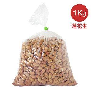 落花生 大1kg おつまみ 生ピーナッツ 生落花生 無添加 無塩 無油 大粒の落花生 ピーナツ 新鮮