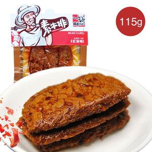 扁擔老頭 素牛排 115g ラー油味 紅油味 素肉 中国おやつ 豆製品 辛口 中国おやつ 豆干 健康間食 豆腐干 豆腐加工品 中国産