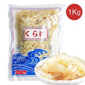 くらげ スライス 1kg 塩クラゲ 海月 水母 海折皮 海クラゲ うみくらげ 海くらげ 中華 中華料理 中華風 中華サラダ 前菜 酢の物 簡単 美味しい おいしい 本格中華