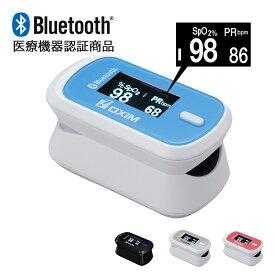 【公式】パルスオキシメーター オキシシリーズ S-127(Bluetooth対応)【医療機器認証】ストラップ、シリコンカバー、収納袋付(国内配送) オキシメーター 送料無料 血中酸素濃度計 spo2 パルスオキシメータ ナース 看護 家庭用 在宅医療 健康管理