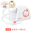 【公式】メルシーポットS-503(電動鼻水吸引器)【送料無料】出産祝い、赤ちゃんギフトに 鼻水 吸引機 痰 電動 鼻 吸…