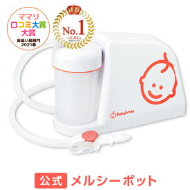 【公式】メルシーポットS-503(電動鼻水吸引器)【送料無料】出産祝い、赤ちゃんギフトに 鼻水 吸引機 電動 鼻 吸い 器 子供 赤ちゃん ベビー 出産祝い 男の子 女の子