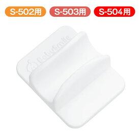 【S-502・503・504用】メルシーポット用チューブホルダーS-403 [メール便OK]
