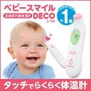 【新春セール】【当日出荷】皮膚赤外線体温計 ベビースマイルDECO S-704(赤ちゃん)