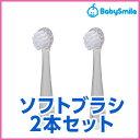 【当日出荷】こども用電動歯ブラシ プチブルレインボーS-202専用替えソフトブラシ 2本[メール便可]