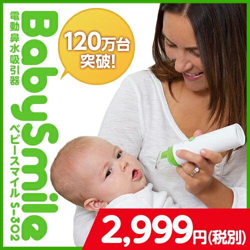 【大特価セール】【当日出荷】【送料無料】電動鼻水吸引器 ベビースマイル S-302【代引手数料無料】