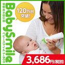 【公式】NEWモデル☆電動鼻水吸引器 ベビースマイル S-303【当日出荷】【代引手数料無料】(手動/鼻吸い器/ハンディタ…