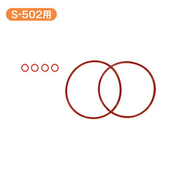 【S-502専用】メルシーポット用 部品・消耗品 ボトルパッキンセット [メール便OK]