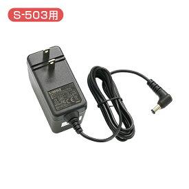 【S-503用】メルシーポット用 部品・消耗品 ACアダプター