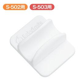 【S-502・503】メルシーポット用チューブホルダーS-403 [メール便OK]