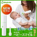 【公式】NEWモデル☆ベビースマイルS-303ボンジュールセット【代引手数料無料】(手動/鼻吸い器/ハンディタイプ/コン…