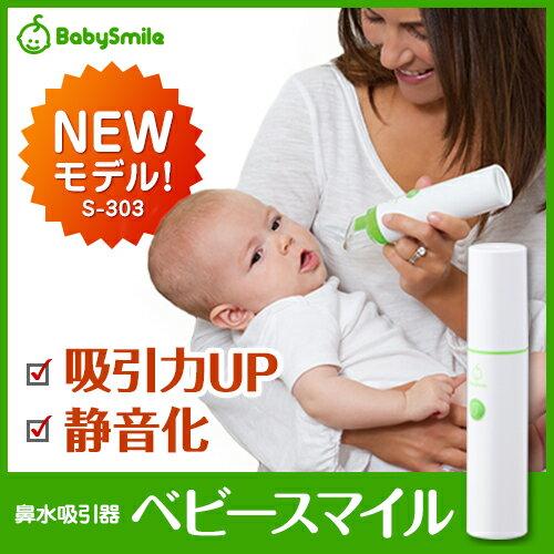 【公式】NEWモデル☆電動鼻水吸引器 ベビースマイル S-303【代引手数料無料】(手動/鼻吸い器/ハンディタイプ/コンパクト)