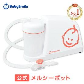 【公式】メルシーポットS-503(電動鼻水吸引器)【送料無料】出産祝い、赤ちゃんギフトに!