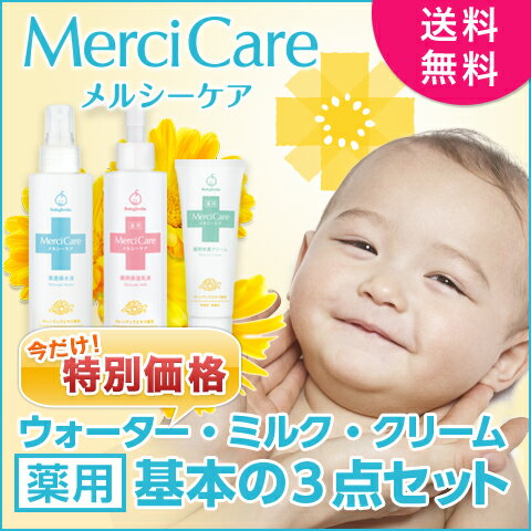 【今だけ!特別価格】メルシーケア 基本の3点セット(ウォーター・ミルク・クリーム)0歳から使える高保湿スキンケア(赤ちゃん ベビー ローション クリーム 無香料 無添加 低刺激 敏感肌 エタノール パラペン フリー アトピー 乳児湿疹)