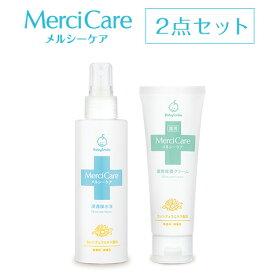 【送料無料】赤ちゃんを肌荒れ・乾燥から守る メルシーケア もちもち2点セット 保水 保護クリーム 薬用 パラベン無添加 エタノール無添加