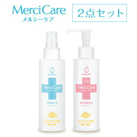 【送料無料】赤ちゃんを肌荒れ・乾燥から守る メルシーケア ぷるぷる 2点セット 保水 保湿 薬用