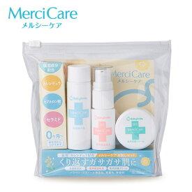 【送料無料】赤ちゃんを肌荒れ・乾燥から守る お試しセット メルシーケア 保水 保湿 保護クリーム 薬用