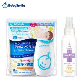 【送料無料】赤ちゃんをおむつかぶれやあせも・肌荒れから守る おむつの肌荒れ対策セット (おしり洗浄器ベビーシャワー&おしりケアスプレー)