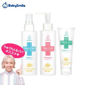 【送料無料】赤ちゃんを肌荒れ・乾燥から守る 基本3点セット メルシーケア 保水 保湿 保護クリーム 薬用