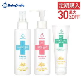 【定期初回30%OFF】赤ちゃんを肌荒れ・乾燥から守る基本3点セット メルシーケア 保水 保湿 保護クリーム 薬用