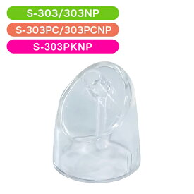 【S-303・S-303PC/S-303NP・S-303PCNP】ベビースマイル用 部品・消耗品吸引カップ(透明) [メール便不可]