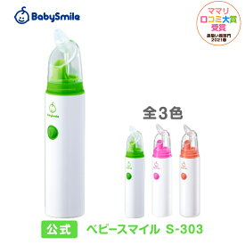 【公式】電動鼻水吸引器 ベビースマイル S-303【送料無料】 手動 鼻吸い器 ハンディタイプ コンパクト 鼻水 吸引機 電動 鼻 吸い 器 子供 赤ちゃん ベビー 出産祝い 男の子 女の子